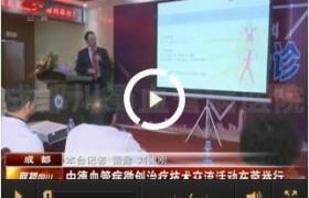 西安华仁医院陶翀院长参加血管病技术交流活动