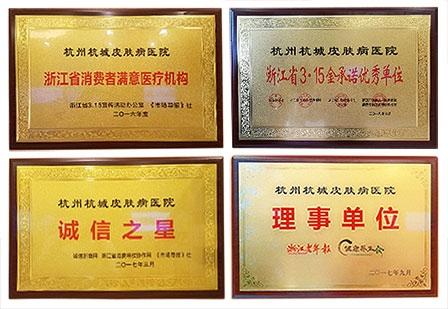 杭州杭城皮肤病医院·皮肤病研究院