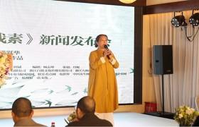 中国首部素食电影《我行我素》