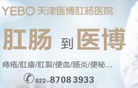 想拉拉不出来?天津医博肛肠医院提示肛门坠胀是元凶!