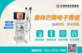 天津欧亚肛肠医院提醒年轻人一定要重视胃肠健康!