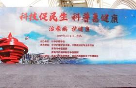 青岛静康医院受邀参加中华护理学会全国中医、中西医结合护理学术交流大会