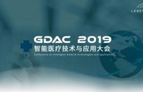 GDAC 2019智能医疗与应用大会将于6月19日在东莞召开
