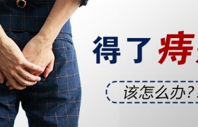 天津欧亚肛肠医院正确对待肛肠疾病,避免导致病情加重