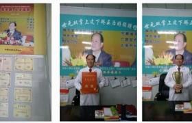 创新中医上中国好项目寻求新市场