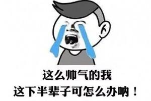 前列腺炎我不在江湖江湖却到处是我的传说