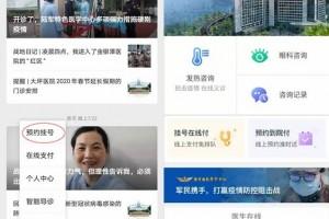 疫情当前,重庆多家医院开通免费在线咨询问诊,助患者安全就医
