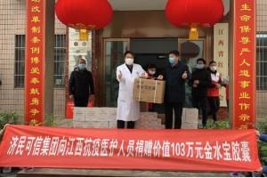 助力江西抗击疫情 济民可信向医护人员捐赠103万元金水宝胶囊
