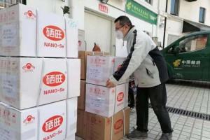 上海四通纳米技术港有限公司向中国红十字基金会捐赠支持疫情防控
