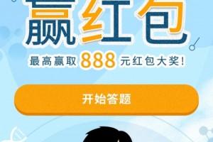 听说很好玩助威武汉,参与防疫答题送888元红包