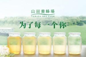 """山田养蜂场:为你带来自然健康的""""软黄金"""""""