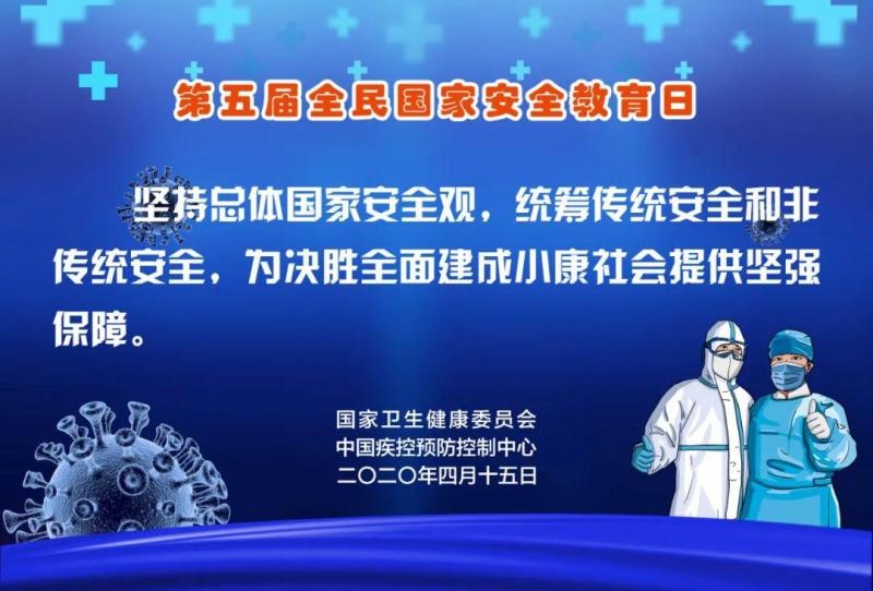 全民国家安全教育日问候英豪清洁家乡_中国养生保健网