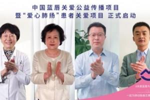 中国初级卫生保健基金会爱心助力肺动脉高压患者