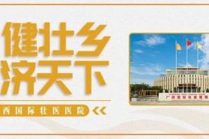 就是现在,来广西国际壮医医院,全民体检有优惠!