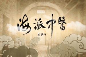 传播中医健康理念,弘扬海派中医文化——2020,海派中医砥砺前行!