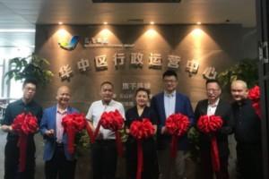 蓝飞郑州运营中心试运营 加速华中地区新发展!