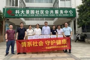 情系社会 呵护未来——恒昌医药向社区、学校捐赠防疫消毒物资