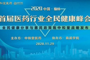 热烈祝贺中国(榆林)首届医药行业健康峰会暨中和堂战略发布会盛大召开