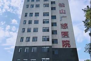 江西上饶市广慈医院选择酷医云透析数字化平台