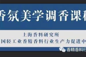 伯塔医疗联合上海香料研究所开办《香氛美学调香》班
