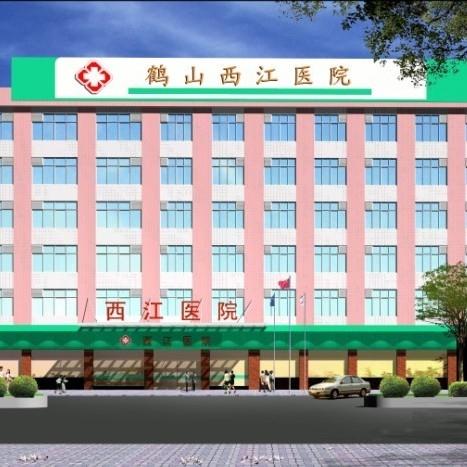 鹤山西江医院.jpg