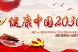 浙江舒是健康管理深入践行健康中国2030战略