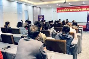 郑州东方王斌教授、樊小凡主任为湖北武汉子宫腺肌症患者解析病情!