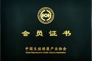 喜讯 | 赛蜜国际正式入选中国生殖健康产业协会副会长集体单位