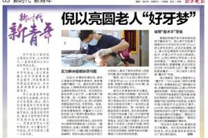 """倪氏口腔-《倪以亮圆老人""""好牙梦""""》事迹被《北京晚报》专题报道"""